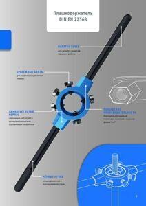 Produktmagazin Haltewerkzeuge neu - 22052020 - RUS - Einzelseiten-8